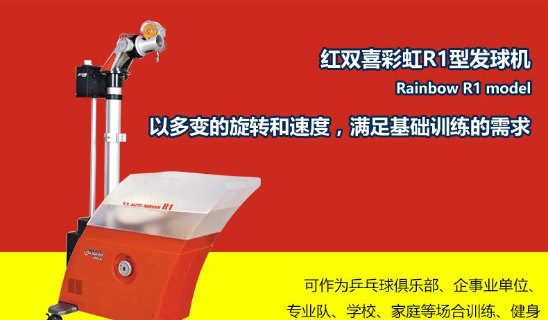 红双喜球桌t2023_天津红双喜乒乓球台销售公司,上海红双喜乒乓球台天津分公司
